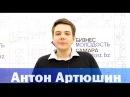 Семинар Антона Артюшина