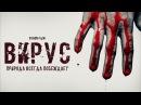 Вирион (Virion) - фильм о зомби-апокалипсисе (Россия, 2016)