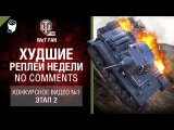 Худшие Реплеи Недели - No Comments - Конкурсное видео №1- Этап 2 [World of Tanks]