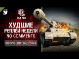 Худшие Реплеи Недели - No Comments - Конкурсное видео №2 - Этап 2 [World of Tanks]