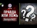 Правда или ложь №27 от GiguroN и Scenarist World of Tanks