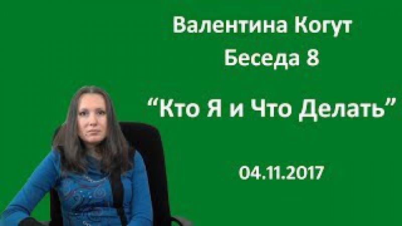 Кто Я и Что Делать - Беседа 8 с Валентиной Когут
