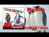 Margenta - Отлетались 3. Пулемётчица