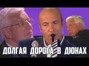 Раймонд Паулс и Игорь Крутой - Музыка из к/ф Долгая дорога в дюнах.