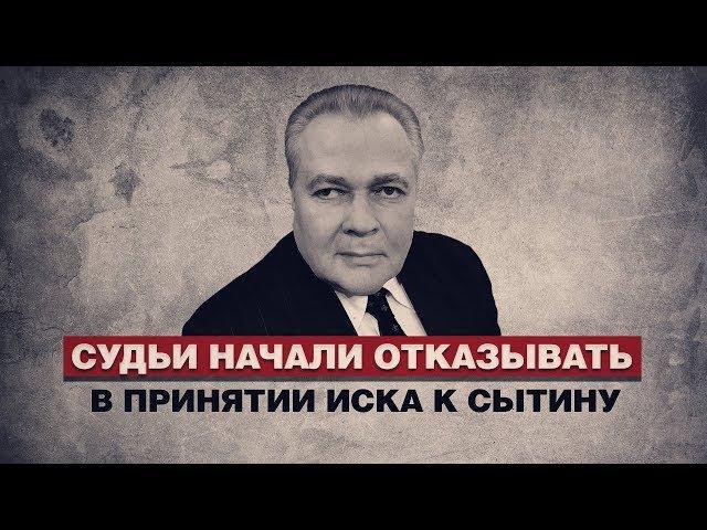 Судьи начали отказывать в принятии иска к Сытину (Руслан Осташко)