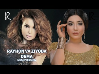 Rayhon va Ziyoda - Dema | Райхон ва Зиёда - Дема (music version)