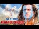 DJ ALEXZ - Храброе сердце (Vj-Remake Video version 3.0)