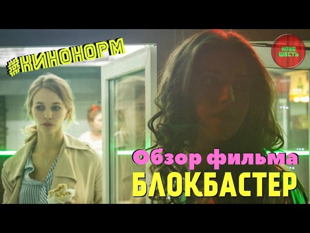 Обзор фильма Блокбастер, 2017 год (Кинонорм)