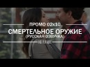 Смертельное оружие 10 серия 2 сезон Промо на русском