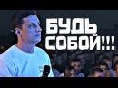 БУДЬ СОБОЙ Сильный разбор с Петром Осиповым!   Бизнес Молодость