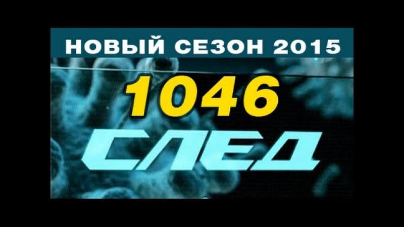 След 1046 серия Просто стерва