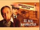 Приключения Шерлока Холмса-3: XX век начинается - Неизвестная версия