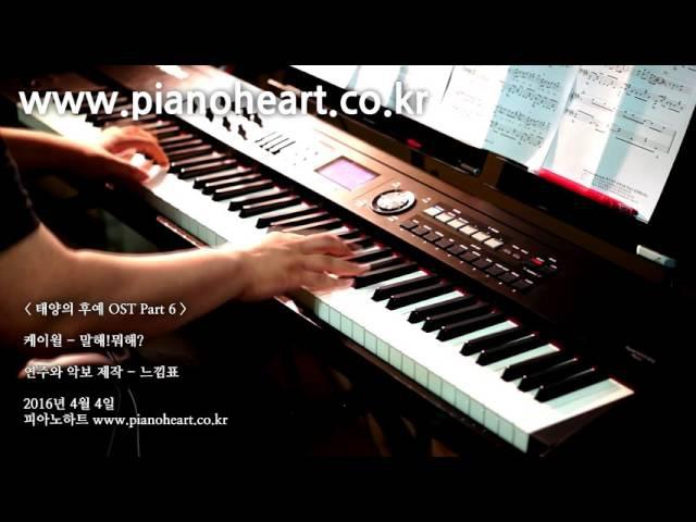 케이윌(K.Will) - 말해!뭐해?(Talk Love) 피아노 연주,pianoheart
