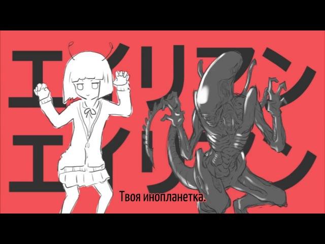 Hatsune Miku - Alien Alien (rus sub)