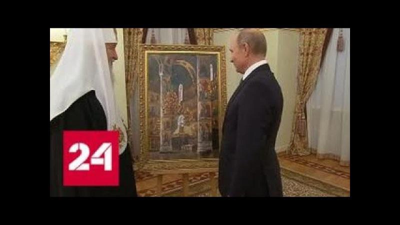 Президент пожелал Патриарху поменьше работать - Россия 24