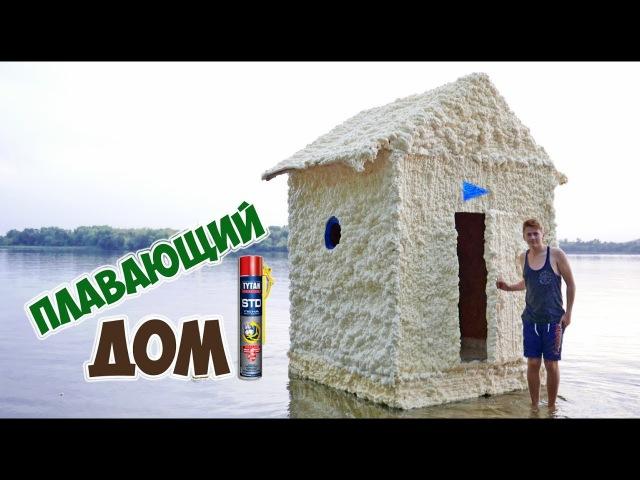 ДОМ ИЗ МОНТАЖНОЙ ПЕНЫ - DIY