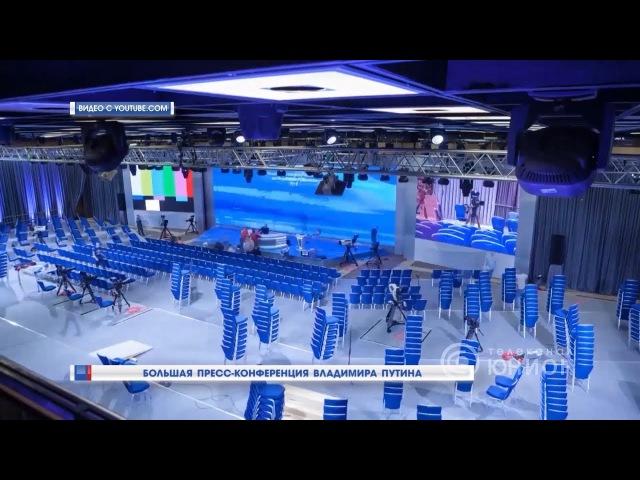 Большая пресс-конференция Владимира Путина. 13.12.2017, Панорама