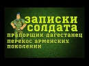 Про прапорщика - дагестанца и перекос армейских поколений Записки солдата 9