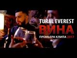 Tural Everest - Вина (Премьера клипа 2017)  Новый клип