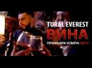 Tural Everest Вина Премьера клипа 2017 Новый клип