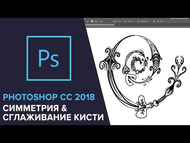 НОВЫЙ PHOTOSHOP 2018: Симметрия и сглаживание кисти.