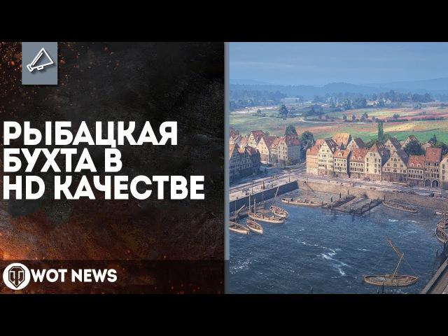 HD Карты World of Tanks — Рыбацкая бухта [WOT-NEWS]