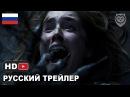 Астрал 4 Последний ключ - Русский трейлер 2017