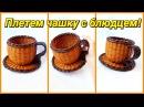 Плетение из газет чашка с блюдцем Подробный МК