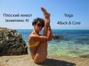 Плоский живот (комплекс 4). Yoga 4Back Core.