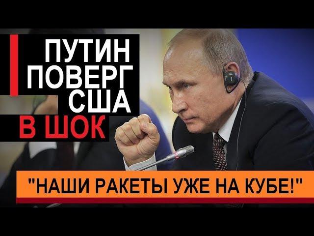 ПУТИН УМHOЖИΛ ШΤAΤЫ ΗA ΗOΛЬ, ГΟCДEΠ B ИCΤEΡИΚE — 10.12.2017