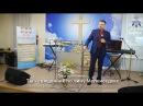 Виктор Колмынин - Ты - священник по чину Мелхиседека 12.11.17
