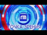 Точка зрения. 07.11.17. Андрей Данц, директор департамента финансов мэрии Ярославля