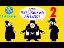 Лучшие еврейские анекдоты Самые старые, самые смешные Александр Левенбук Ча ...