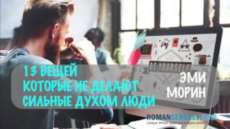 Эми Морин. 13 вещей, которые не делают сильные духом люди   Саммари