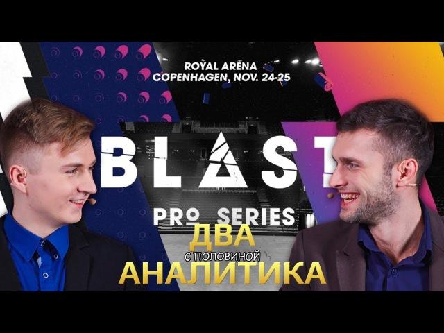 Два с половиной аналитика BLAST Pro Series Copenhagen 2017