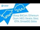 Обзор Монет Bitcoin BTC, Ethereum ETH, Qtum, NEO, Stratis, Civic, Storj, IOTA, OmiseGO, Golos