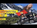 Магадан - Москва, через 6 стран. Серия 17 Кыргызстан Памирский тракт, дорога на Ош ...