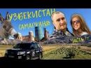 Магадан - Москва, через 6 стран. Серия 19 Узбекистан, дорога на Ташкент и Самарканд....