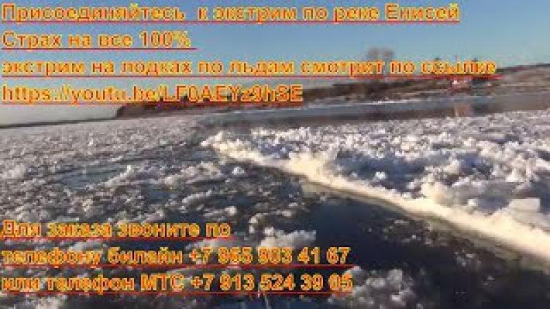Присоединяся к походу по большой реки енисей 6 ноября 2017 Выживание экстрим на ло ...