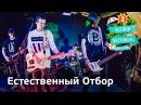 Естественный Отбор Умираем за любовь live 09 06 17