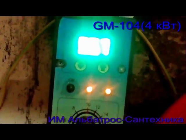 Видеообзор электродного котла моноблока Gazda GM 104 (4 кВт) от Альбатрос-Сантехника