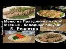 5 Меню на Праздничный стол Мясные Холодные закуски