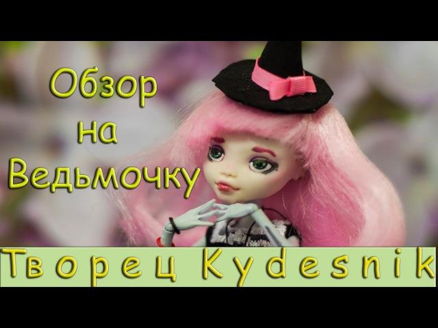 ООАК на Ведьмочку / Обзор куклы Монстер Хай / Добрая Ведьма