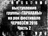 ЧЕРНОЗЁМ 2016группа