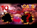 ➤кэтс,cats. ВАЛУН --ТРЮКАЧ ТРАНСФОРМИРОВАЛСЯ cats crash arena turbo stars 10 ПРЕСТИЖ БИТВА БАНД