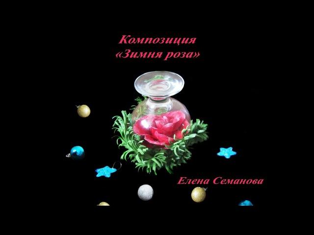 Семанова Елена_Зимняя роза ч 1