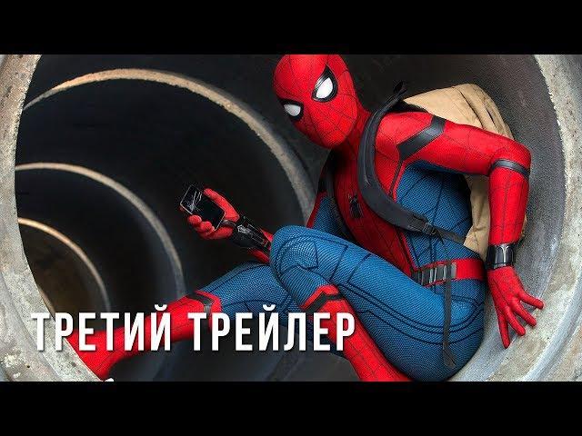 Человек-Паук: Возвращение домой - трейлер 3 на русском сцена после титров [по вер...