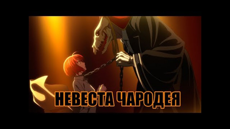 Невеста чародея трейлер на русском / Mahoutsukai no Yome russian trailer