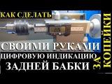 Доработка задней бабки токарного станка JET BD-8VS установка штангенциркуля для циф...