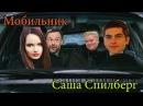 Саша Спилберг - Мобильник (Сергей шнуров cover)